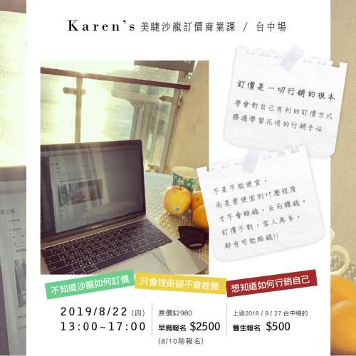 Karen's 美睫沙龍訂價商業課/台中場