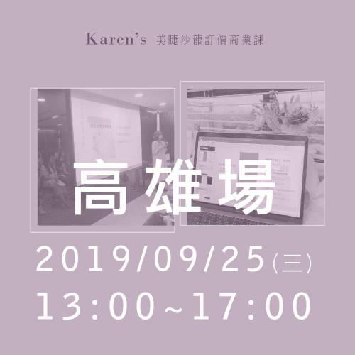 Karen's 美睫沙龍訂價商業課/高雄場