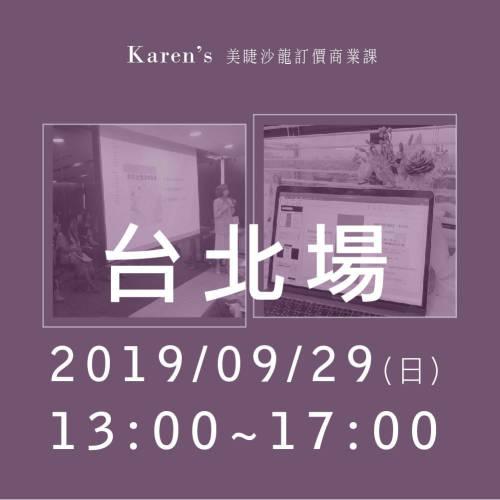 Karen's 美睫沙龍訂價商業課/台北場