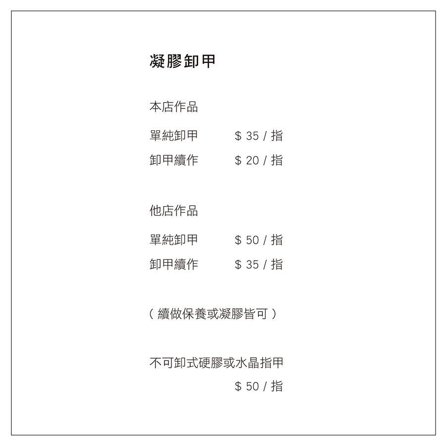 凱綸指甲莊園台南店價目