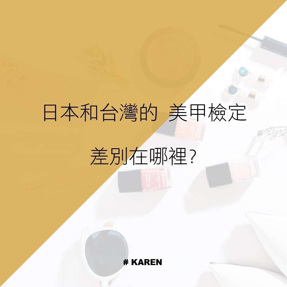 Karen's 美甲生態分析-日本美甲檢定與台灣美甲檢定的差別及內容。