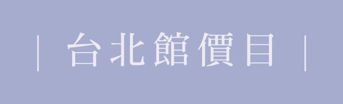 凱綸台北價目