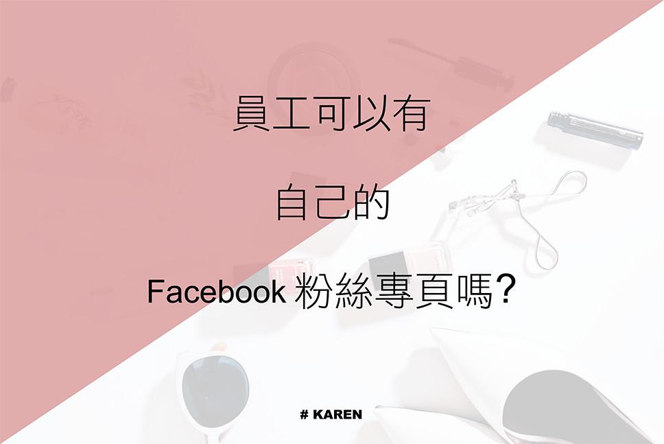 員工可以有自己的Facebook粉絲專頁嗎?