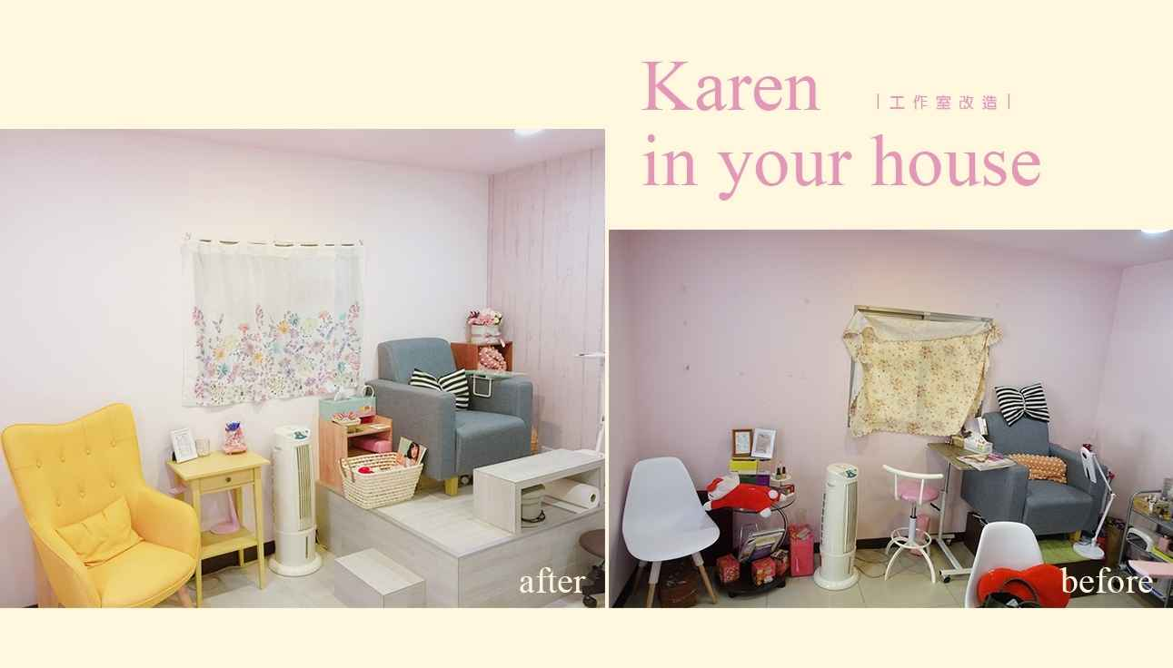 Karen in your house【凱綸老師到你店】-小資老闆改造術,只花5萬元重新打造指甲工作室。