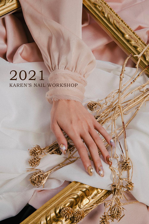 凱綸指甲莊園2021指甲課程創業班