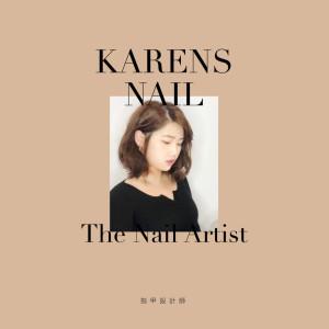 Karen's 指甲莊園的她-【雅姿】。