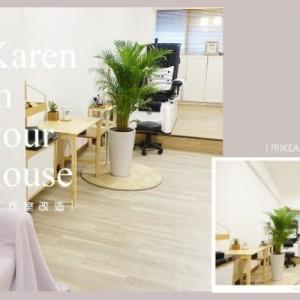 Karen in your house【凱綸老師到你店】-小資老闆改造術,用十萬元拯救工作室。下集