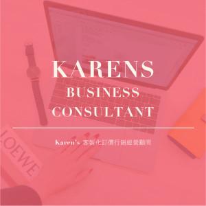 Karen's客製化訂價行銷經營顧問