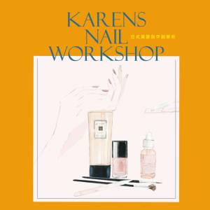 2019 Karens Nail Workshop.日式凝膠指甲創業班。