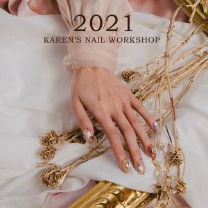 Karen's nail workshop 藝術指甲工作坊-2021創業班。
