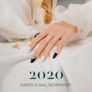 Karen's 藝術指甲工作坊2020