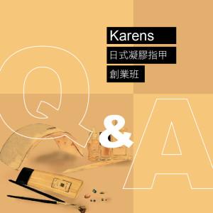 Karen's nail 日式凝膠指甲沙龍創業班。常見問與答。