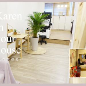 Karen in your house【凱綸老師到你店】-小資老闆改造術,用十萬元拯救工作室。上集