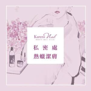 Karen's nail-私密處熱蠟潔膚。
