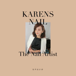 Karen's 指甲莊園的她-【瓜瓜】。