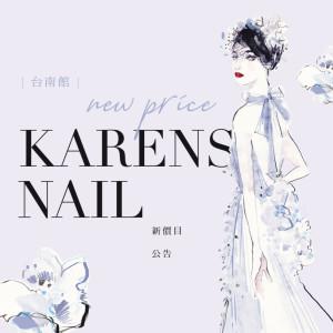 台南館 / 凱綸 Karen's Nail 指甲莊園-價目公告