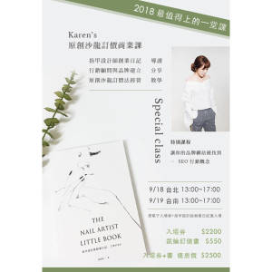 Karen's 2018 沙龍訂價行銷商業課
