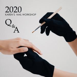 Karen藝術指甲工作坊2020.創業問與答。