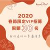 【限量】KarensNail 2020春節限定VIP招募