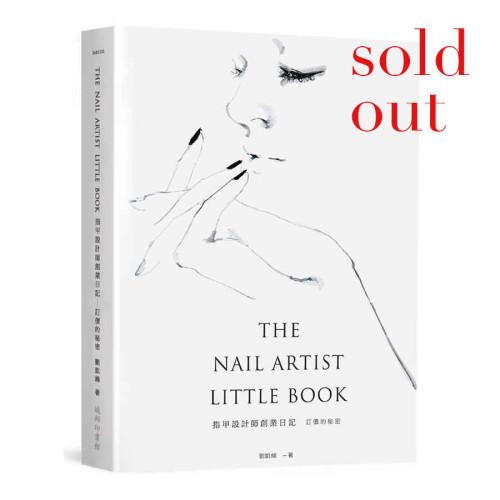 The Nail Artist Little Book。指甲設計師創業日記(訂價的秘密)。官方限定